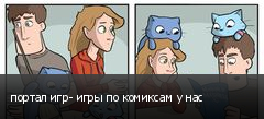 портал игр- игры по комиксам у нас