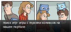 поиск игр- игры с героями комиксов на нашем портале