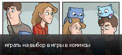 играть на выбор в игры в комиксы