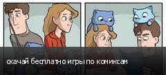скачай бесплатно игры по комиксам
