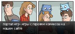 портал игр- игры с героями комиксов на нашем сайте