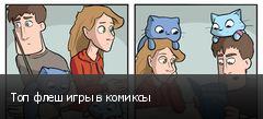 Топ флеш игры в комиксы