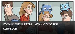 клевые флеш игры - игры с героями комиксов
