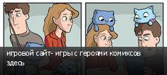 игровой сайт- игры с героями комиксов здесь
