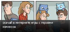 скачай в интернете игры с героями комиксов