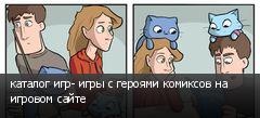 каталог игр- игры с героями комиксов на игровом сайте