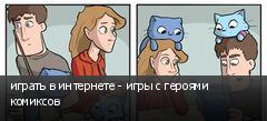 играть в интернете - игры с героями комиксов