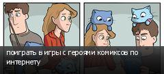поиграть в игры с героями комиксов по интернету