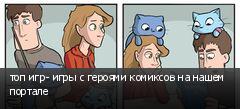 топ игр- игры с героями комиксов на нашем портале