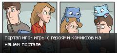 портал игр- игры с героями комиксов на нашем портале