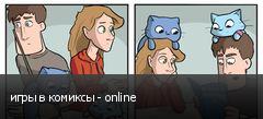 игры в комиксы - online