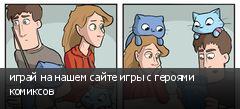 играй на нашем сайте игры с героями комиксов