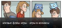 клевые флеш игры - игры в комиксы