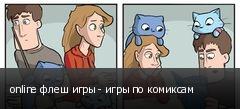 online флеш игры - игры по комиксам