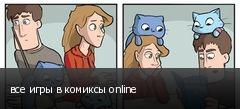 все игры в комиксы online