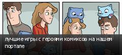 лучшие игры с героями комиксов на нашем портале