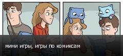 мини игры, игры по комиксам