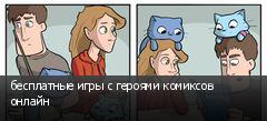 бесплатные игры с героями комиксов онлайн