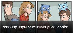 поиск игр- игры по комиксам у нас на сайте