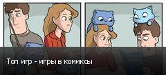 Топ игр - игры в комиксы