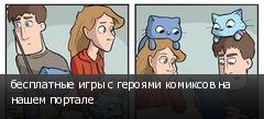 бесплатные игры с героями комиксов на нашем портале