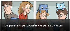 поиграть в игры онлайн - игры в комиксы