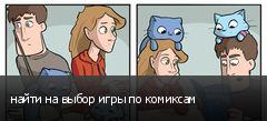 найти на выбор игры по комиксам