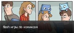 flash игры по комиксам