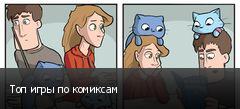 Топ игры по комиксам