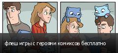 флеш игры с героями комиксов бесплатно
