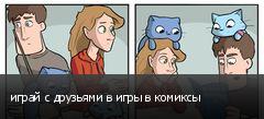 играй с друзьями в игры в комиксы