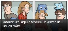 каталог игр- игры с героями комиксов на нашем сайте