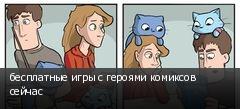 бесплатные игры с героями комиксов сейчас