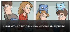 мини игры с героями комиксов в интернете