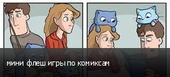мини флеш игры по комиксам