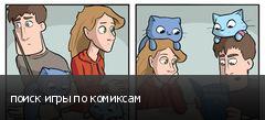 поиск игры по комиксам