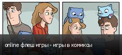 online флеш игры - игры в комиксы