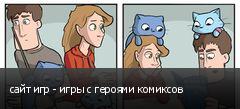 сайт игр - игры с героями комиксов