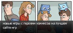 новые игры с героями комиксов на лучшем сайте игр