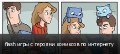 flash игры с героями комиксов по интернету