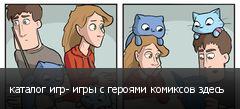 каталог игр- игры с героями комиксов здесь