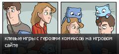 клевые игры с героями комиксов на игровом сайте
