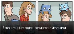 flash игры с героями комиксов с друзьями