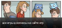 все игры в комиксы на сайте игр