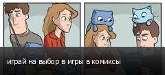 играй на выбор в игры в комиксы