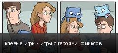 клевые игры - игры с героями комиксов