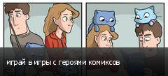 играй в игры с героями комиксов