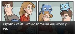 игровой сайт- игры с героями комиксов у нас