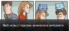flash игры с героями комиксов в интернете