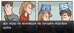 все игры по комиксам на лучшем игровом сайте